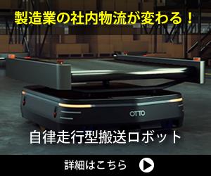 自律走行型搬送ロボット